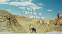 《伴旅》第四季 走进青海 第八集 俄博梁啊俄博梁 丰田霸道普拉多H9越野自驾游 老丁出品