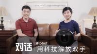 《王自如对话 iRobot中国区总经理Kelly Zhang|用科技解放双手》