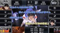【E言难禁】EDG赛事语音第二期: 官方鬼畜最为致命!
