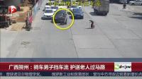 骑车男子挡车流 守护老人过马路 网友: 真帅!