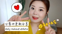 【日常妆跟新分享daily makeup update】