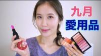 【Celeste Wu 大沛】2018年9月爱用彩妆品
