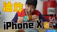 油炸 iPhone XS 会发生什么?