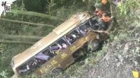 一载38人旅游车翻下坡 已致2人死亡