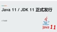 Java SE 11 正式发行