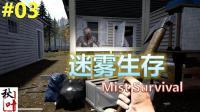【迷雾生存Mist Survival】单人生存03 杀熊取肉