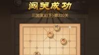 天天象棋_残局闯关_三国演义下第320关_范增