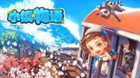 【大橙子】 3D萌趣专属小镇  《小镇物语》手游试玩