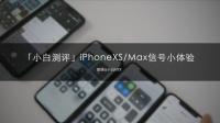 「小白测评」iPhoneXS: Max信号小体验
