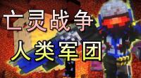 【逍遥小枫】亡灵城破, 对战人类军团 | 我的世界: 亡灵战争2 #5