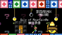 [歪四闯SMBX第69期]Quiz of MountainMe解说录像