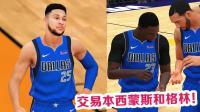 【布鲁】NBA2K19王朝模式: 交易本西蒙斯和格林! 独行侠组最强首发(3)