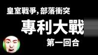 ★皇室战争★Supercell与Gree的诉讼大战第一回合, Supercell胜#1406★酷爱娱乐解说
