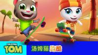 汤姆猫家族游戏系列 - 汤姆猫跑酷之炫酷滑板