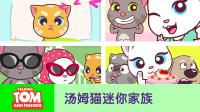 《汤姆猫迷你家族》 精彩荟萃 (第32集 - 第35集)