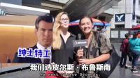 毒角SHOW 老外最喜欢的中国明星是谁? 迷妹当街为偶像打CALL!