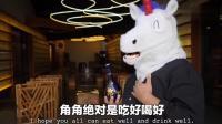 毒角SHOW 美国酒庄举办中国白酒品酒大会, 喝了这杯酒, 都是好朋友!