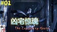 恐怖游戏【The Conjuring House凶宅惊魂】实况01 大姐姐不要过来