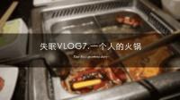 失眠VLOG7.一个人的火锅宴