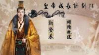 【东哥】皇帝成长计划2(困难模式) 娱乐解说 第五期