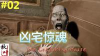 恐怖游戏【The Conjuring House凶宅惊魂】实况02 床上干尸