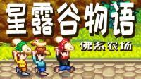【炎黄蜀黍】星露谷物语·佛系农场EP17 上交国家