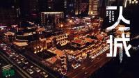 《一人一城》走进网红重庆, 看看怎样的国产suv也具有网红气质?