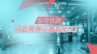 智奇铁路_打造高效运营的智能制造工厂