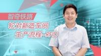 智奇铁路_轮对新造车间生产流程-RFID