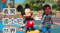 去迪士尼乐园必须玩这游戏! |disneyland adventures