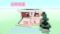我的世界建筑实况: 超级简单小巧别致的别墅制作生存必备