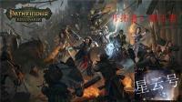 (星云)《开拓者: 拥王者》-DND规则硬核RPG第二集贸易站