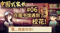 【纸鱼】在图书馆邂逅了校花, 糟糕! 心动的感觉! 怎么办! #06-中国式家长正式版上线