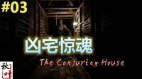 恐怖游戏【The Conjuring House凶宅惊魂】实况03 寻找通灵雕像(修正)