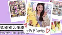 日本的娃娃机真的好抓吗?|秘籍、挑战抓娃娃|Ruby幼熙