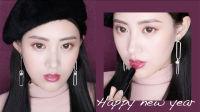 新年见长辈妆容|气质少女妆更适合讨红包哦|新年快乐