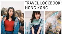【幼熙穿搭】旅行舒适感 |入夏穿搭 |香港新加坡 |Ruby幼熙