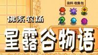 【炎黄蜀黍】星露谷物语·佛系农场EP18 收集包