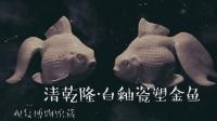 观复嘟嘟: 人在江湖飘—综艺—视频高清在线观看-优酷