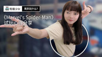 《Marvel's Spider-Man》试玩心得分享