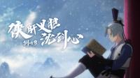 第2集:纯阳宫篇 关门弟子沈剑心