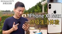 iPhone Xs Max 终极生活体验: 几乎完美的iPhone手机