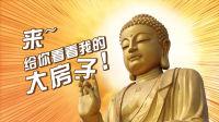 为什么寺庙让人感到心安?