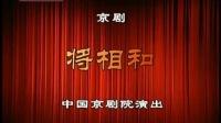 京剧——《将相和》张建国 邓沐玮 宋小川 京剧 第1张