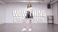 [STATION X 0] wow thing 舞蹈视频