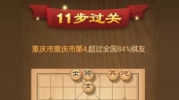 天天象棋_残局挑战_第93期_2018年10月1日