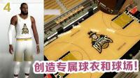 【布鲁】NBA2K19传奇经理: 全新球衣和球场创造攻略! (4)