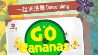 中英翻译-go banana 疯起来-一起来跳舞-小朋友英文儿歌舞蹈