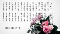 国庆特辑——李白《长干行.其一》诗仙畅游祖国壮丽山河之金陵长干里
