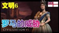 02★文明6★迭起兴衰之英国★罗马的威胁
